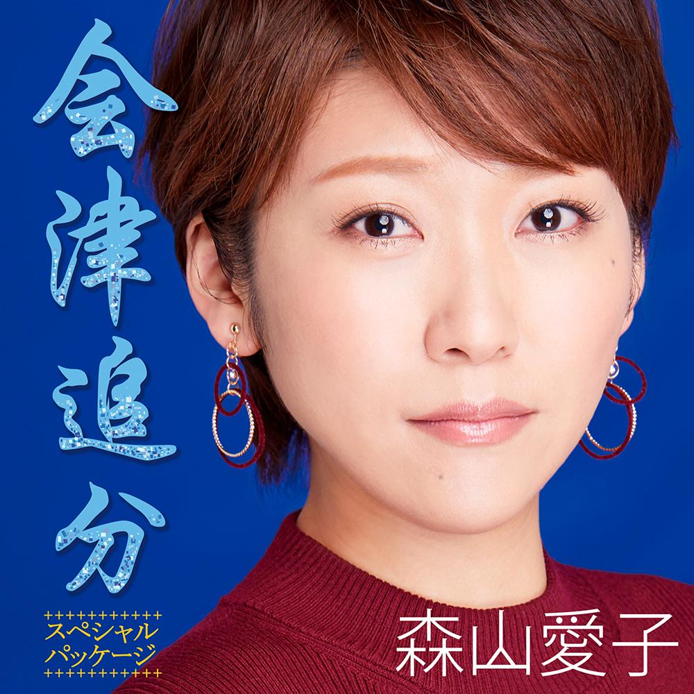 森山愛子 CD「会津追分」 スペシ...